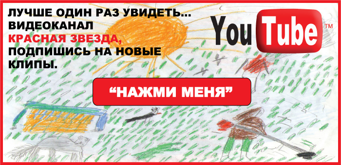 Красная Звезда в видеоканале YOU TUBE